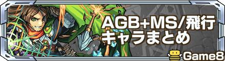 AGB+MS/飛行キャラまとめ.png