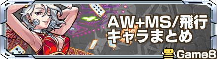 AW+MS飛行キャラまとめ