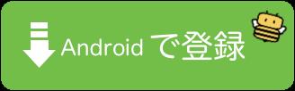 Android版の事前登録バナー