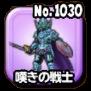 嘆きの戦士(伝説級)