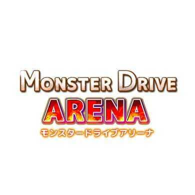 モンスター ドライブ アリーナ画像