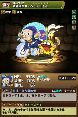 伊賀流忍者・ハットリくんのステータス画像