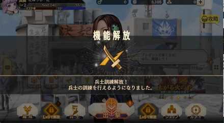 コンテンツ解放画面