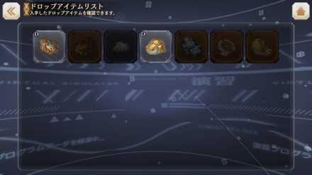 サンジャス 演習 アイテム 画像.jpg