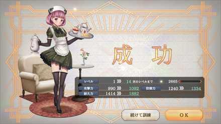 兵士のレベル 画像.jpg