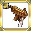 神威『弐九式銃』の画像