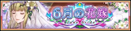 6月の花嫁バナー