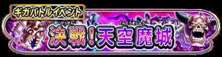 ギガバトルイベント「決戦!天空魔城」のバナー