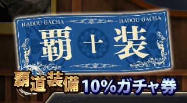 覇道装備10% ガチャ券 画像.jpg