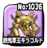鉄鬼軍王キラゴルドのアイコン