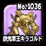 鉄鬼軍王キラゴルド(伝説級)