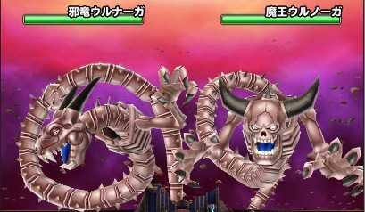 魔王ウルノーガ&邪竜ウルナーガの登場時の画像