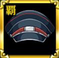 神威の官帽の画像