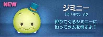 ツムツム ピノキオシリーズのツム ジミニーの画像