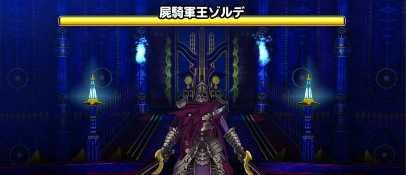 屍騎軍王ゾルデの登場時の画像