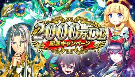 2000万DLイベント