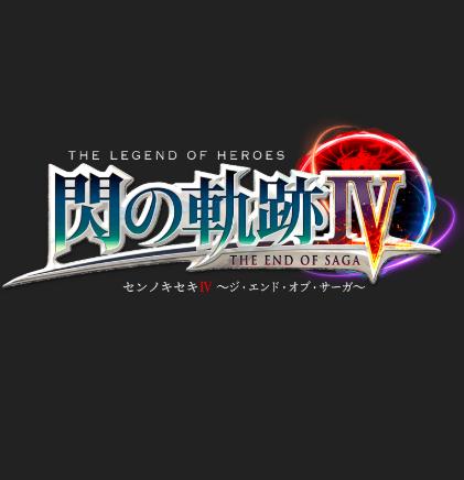 英雄伝説 閃の軌跡IV -THE END OF SAGA-の画像