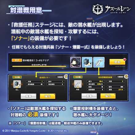 対潜戦闘の準備.jpg