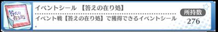 イベントシール.png