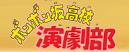 ボンボン坂高校演劇部