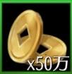 銅貨×50万画像