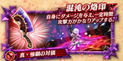 オブシダン剣(オブシダン剣)の武器スキル