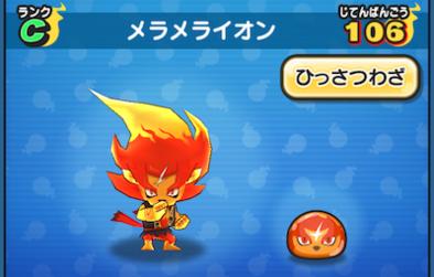 ぷにぷにメラメライオンの評価と入手方法ゲームエイト