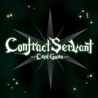 コントラクトサーヴァント -CARD GAME-の画像