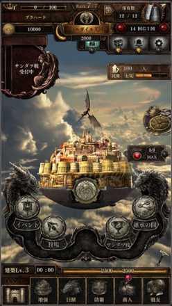 天空のバルスミス ゲーム画面