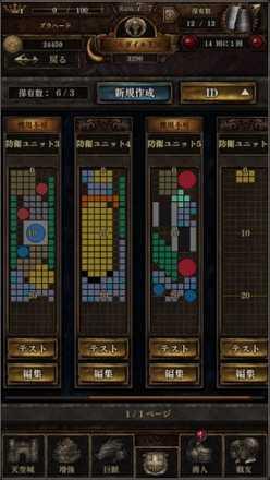 天空のバルスミラス ゲーム画面3