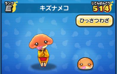 ぷにぷにのキズナメコ