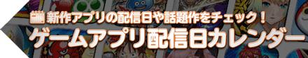 配信日カレンダー_バナー01.jpg