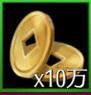 銅貨×10万