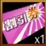 割引券×1画像