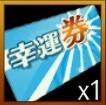 幸運券×1画像