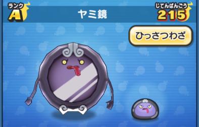 ぷにぷにのヤミ鏡