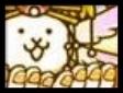 メガにゃんこEXの画像