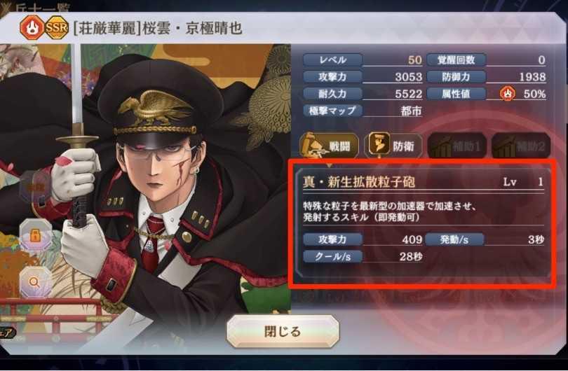兵士 スキル画面