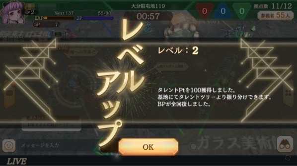 レベルアップ 画面