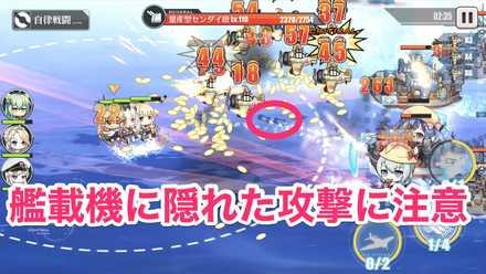 艦載機に隠れた攻撃に注意の画像