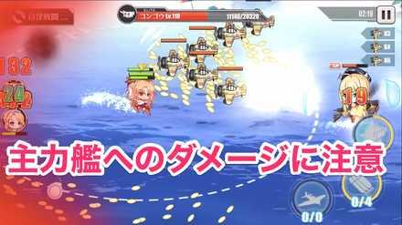主力艦へのダメージに注意の画像.jpg
