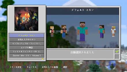 マイクラ PS4 スキン変更 3