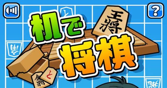 【超厳選】Game8編集部が選ぶ今週のおすすめゲーム3選!今週は『机で将棋』『恥ずか死~思い出し赤面』『Rock of Destruction!』の3本!!