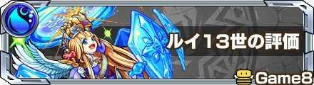 ルイ13世 評価バナー.jpg