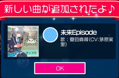 ガールフレンド(おんぷ)の未来Episode