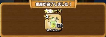 ソーダ水大成功(スカッシュ)の画像