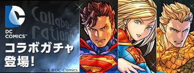 DCコミックスコラボガチャ開催