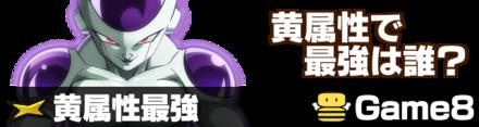 黄(YEL)の最強ランキング.png