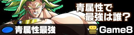 青(BLU)の最強ランキング.png