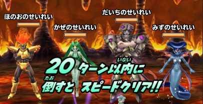 炎の試練のボスの登場時の画像